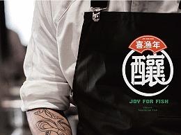 喜渔年-酸菜鱼手作馆|餐饮品牌全案塑造VIS策划设计