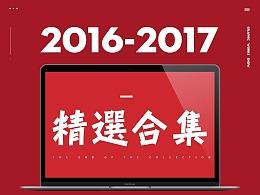 2016-2017精选合集