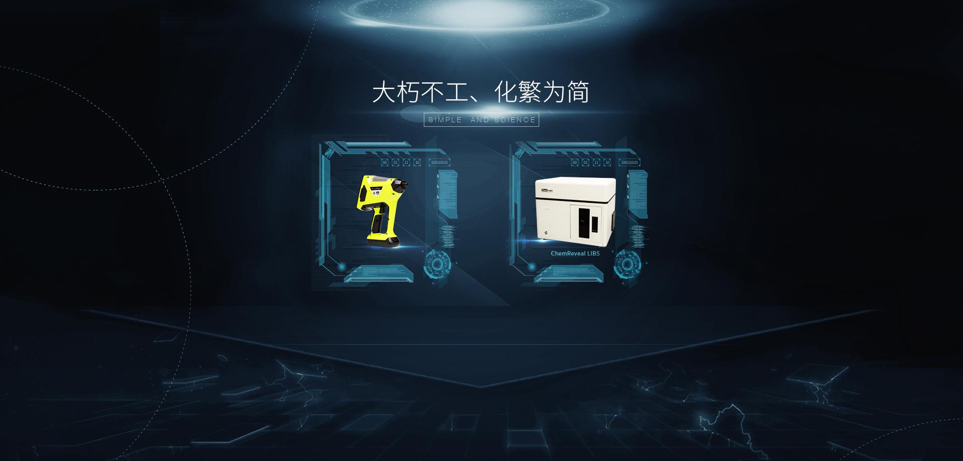 产品科技感banner