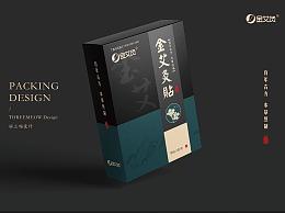 《 金艾灸贴 》膏药包装设计 | 三喵设计