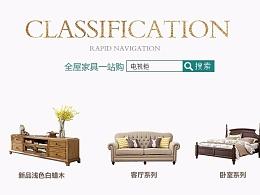 美式家具首页产品展示天猫品牌首页