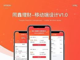 同鑫理财-移动端设计V1.0