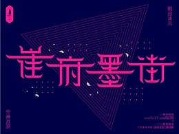 毕业设计 | 观字探城字体海报设计#青春答卷2018#