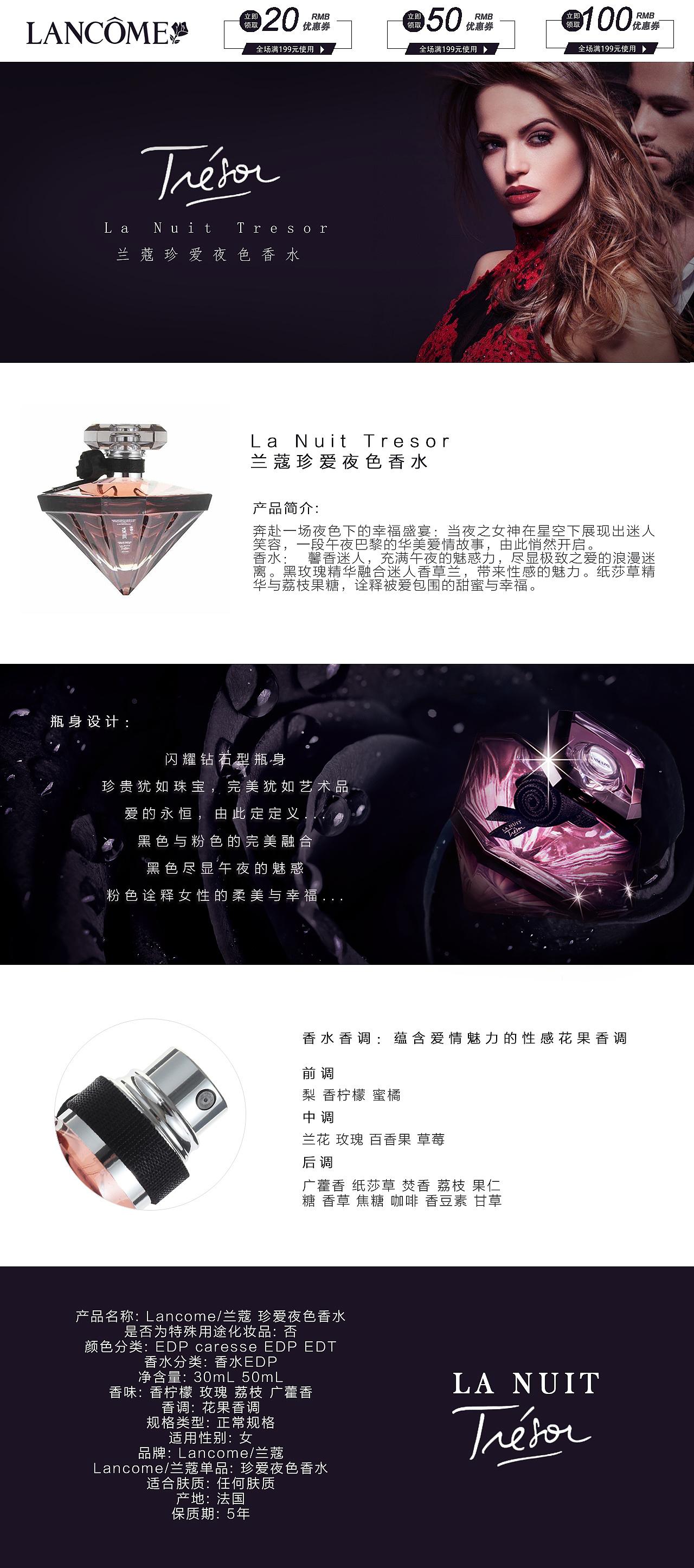 1年前 179 0 0 上海  |  ui设计师 兰蔻珍爱夜色香水详情页,初来驾到