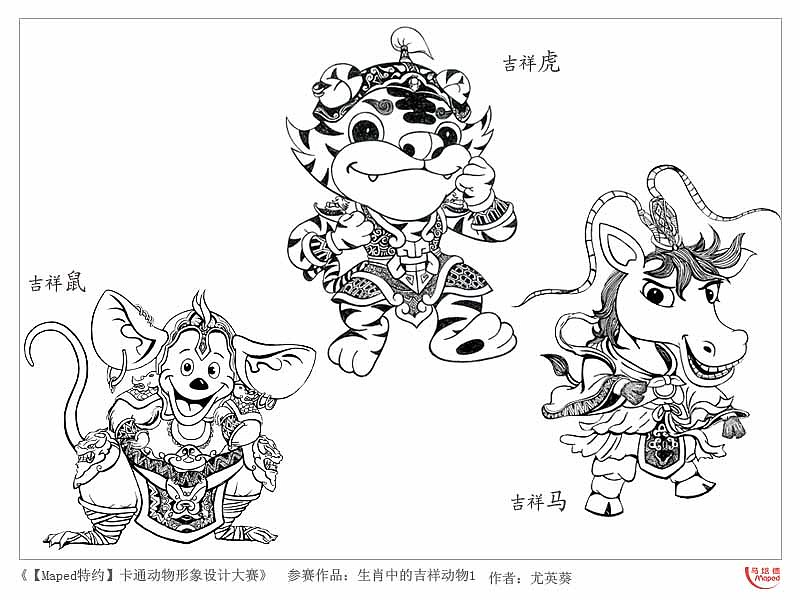 生肖中的吉祥动物1