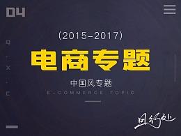 中国风专题
