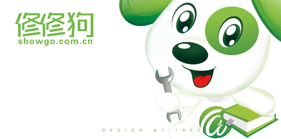 【吉祥物】修修狗卡通形象设计图片