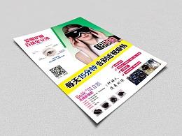 海报设计:《贝立凯护眼按摩仪&凯硕颈椎按摩仪》