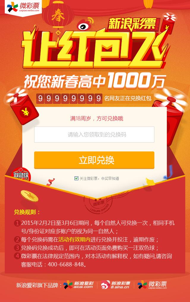 2015羊年 新年/元旦活动 新浪彩票让红包飞 祝您新春高中1000万