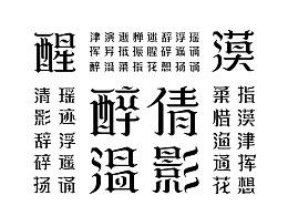 幻影体-字库字样设计第六款-张家佳