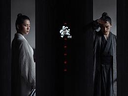『極 VIII』剧照+花絮动图