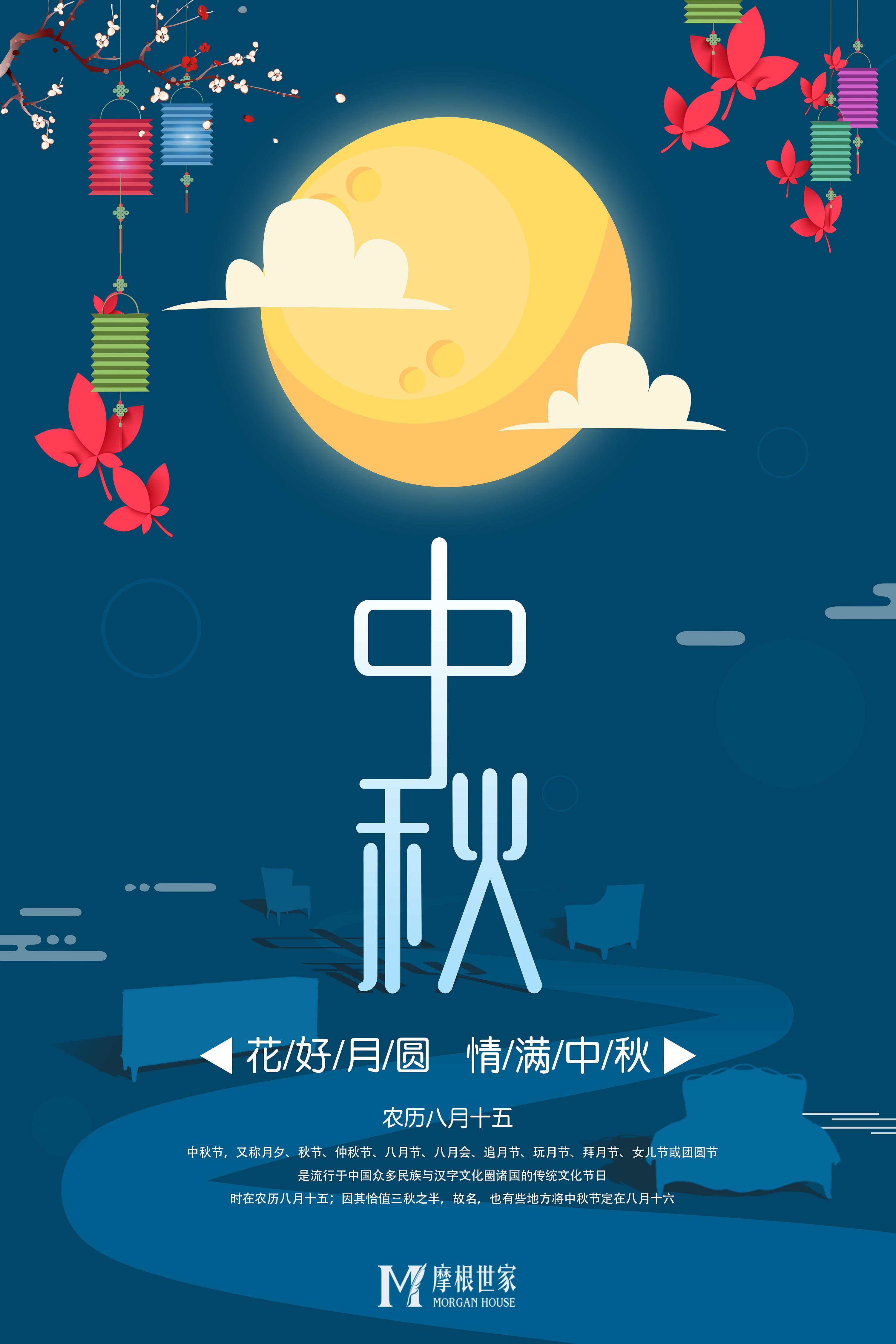 家具公司中秋节海报图片