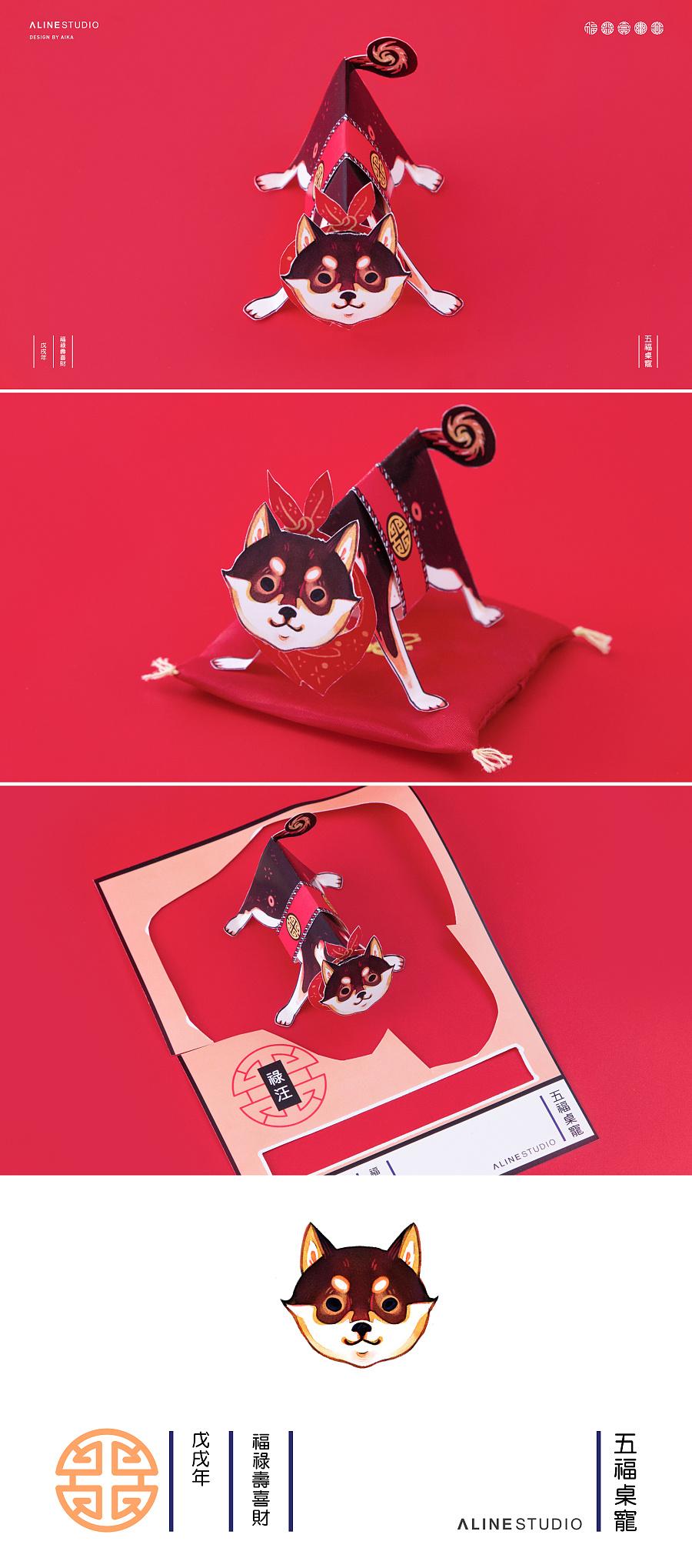 查看《AIKA·狗年大吉·五福桌宠》原图,原图尺寸:1920x4348