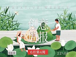 【创意周报】六月 - 第四周