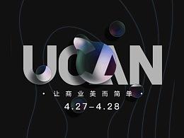 UCAN设计大会-体验设计场馆内容分享