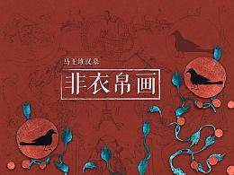 马王堆汉墓 T型帛画的文创