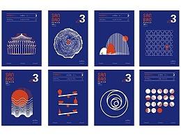 视觉传达毕业设计——三宝论坛之设计的力量