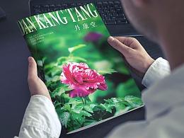 一希品牌设计-丹康堂健康养生产品画册设计