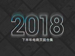 2018年下半年回顾/护肤品海报
