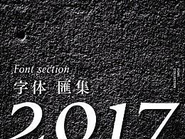 2017 Fonts 字体汇集