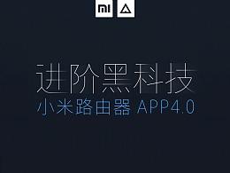 小米路由器APP 4.0