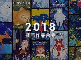 2018插画作品合集