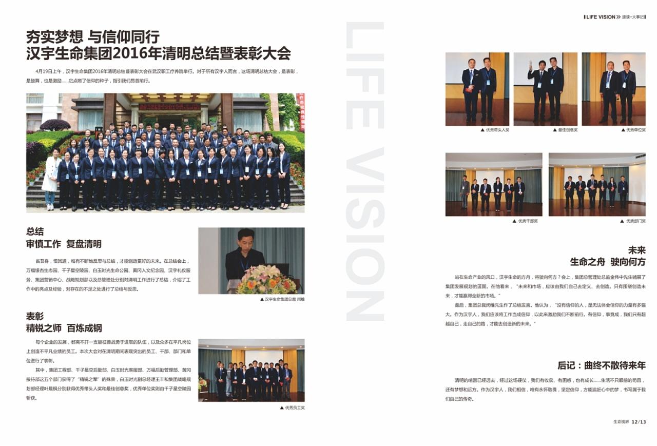 企业内刊编辑软件_企业内刊