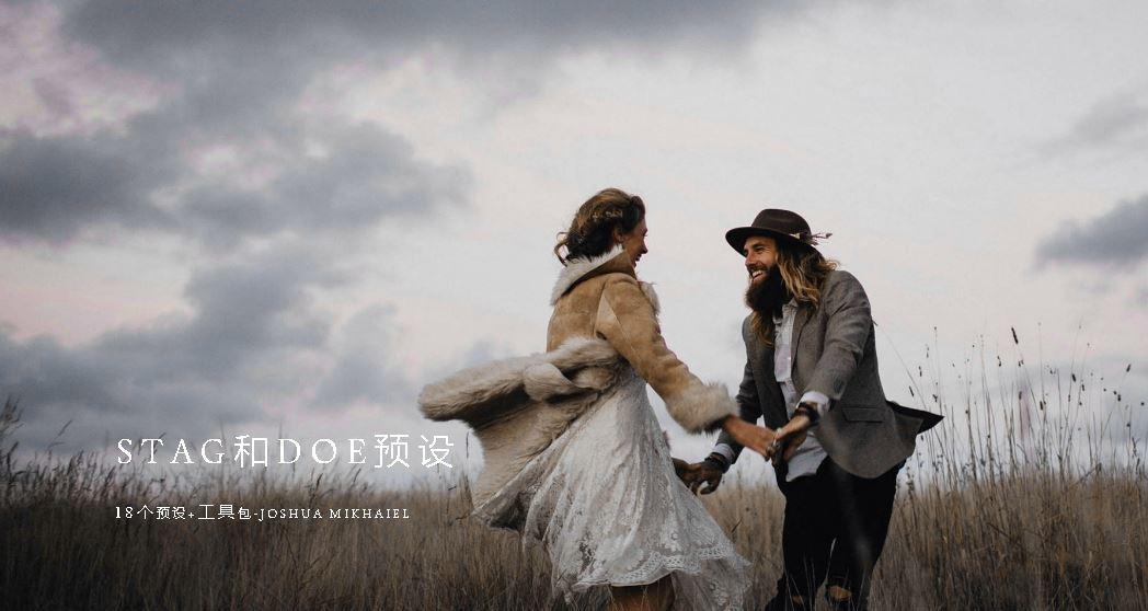 【P363】Meridian – Joshua Mikhaiel – Stag & Doe婚礼人像预设