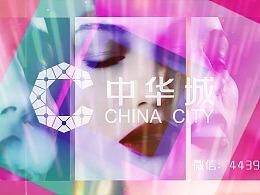 中华城美妆节