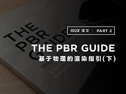 ISUX译文 | The PBR Guide基于物理的渲染指引(下)