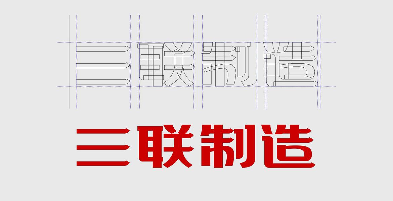 重庆三联制造logo标志设计--泰州广告公司大唐歌飞图片