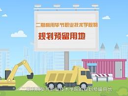 毕节市人力资源 宣传动画