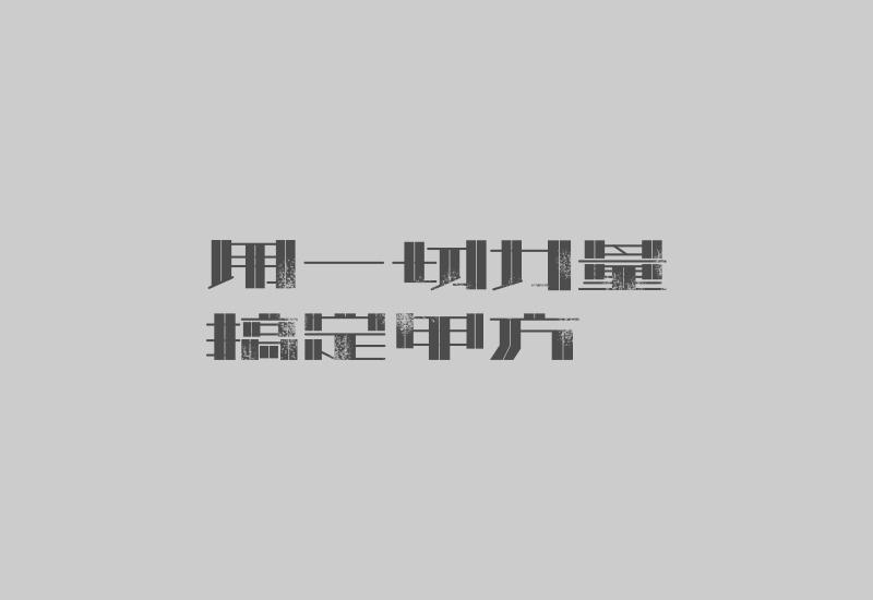 大字报,迎五一|字体/字形|平面|刘兵克 - 原创设计图片