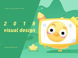 2018整理-运营向设计-1