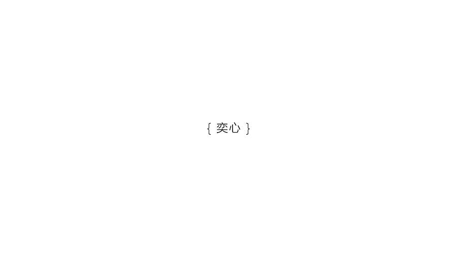 查看《2016年广东省大学生时装周优秀毕业设计大赛-{奕心}》原图,原图尺寸:1920x1080