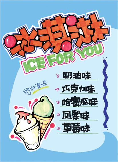 饮料促销pop手绘海报