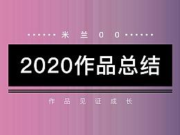 2020作品年终总结