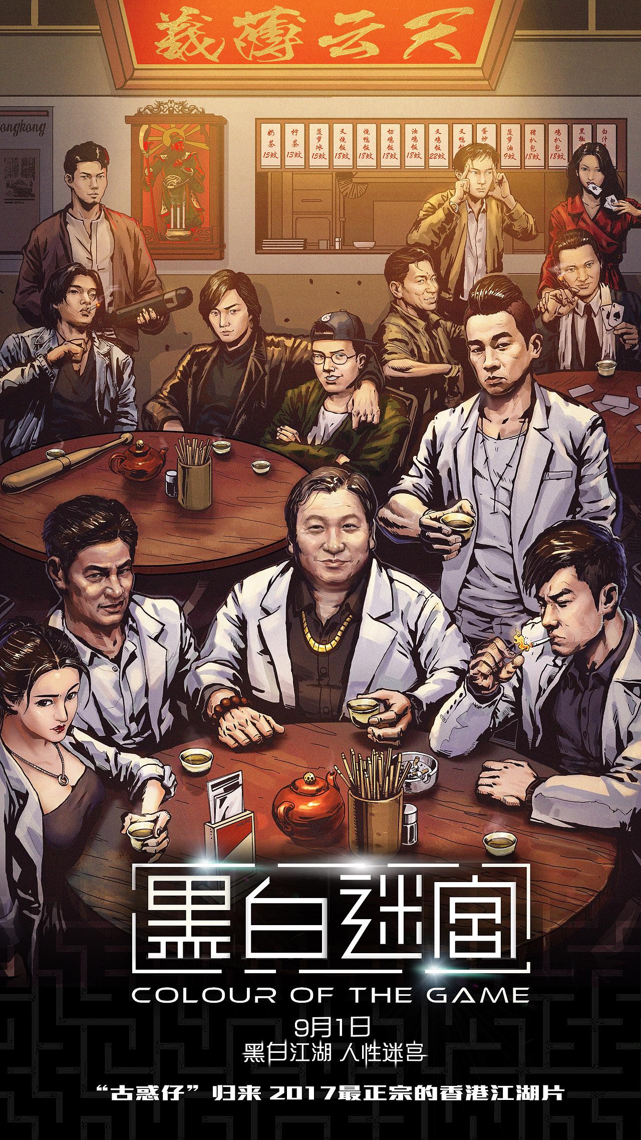 黑白迷宫电影手绘海报