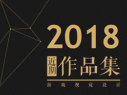 2018游戏视觉作品集