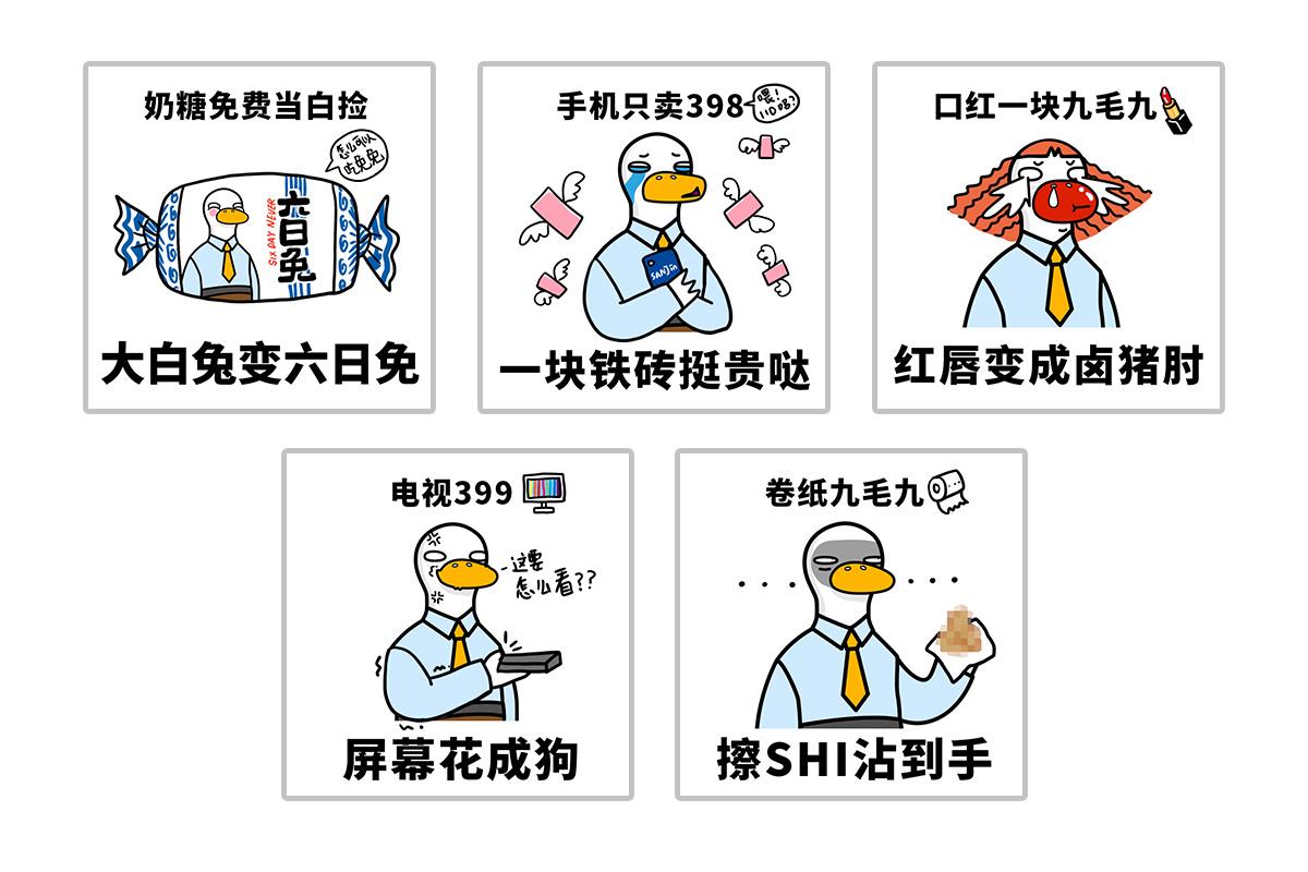 生活的鸭力-原创表情包设计图片