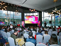 站酷海洛CLUB第十期空降上海:在原创中玩转创意的趣味