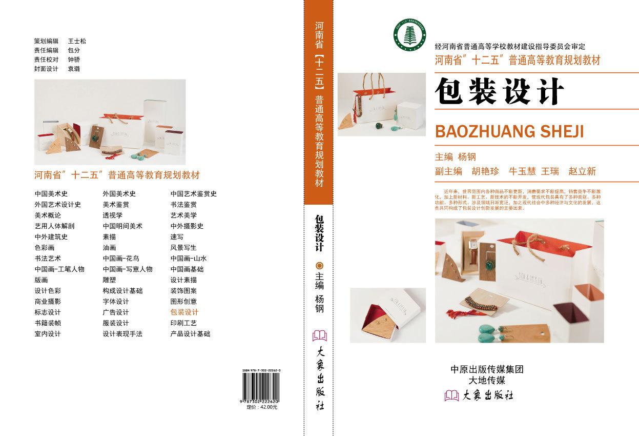 封面排版设计|平面|书装/画册|scxcvcdfgf43 - 原创图片