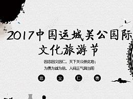 关公文化旅游节