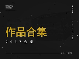 【Ah design】2017-至今部分作品合集