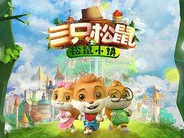 三只松鼠之松鼠小镇动画片海报