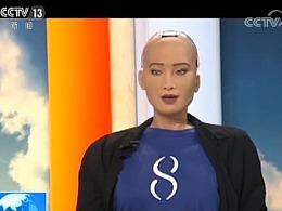 """智能机器人设计大爆发,机器人""""索菲娅""""首获沙特国籍"""