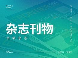 【Ah design】2018/12-家装杂志设计