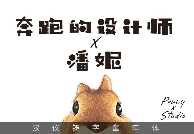 【免费客厅】精选手写中文字体25款【可用于商住干货两用设计图图片