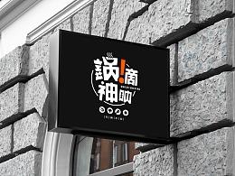 锅滴神呐 | 火锅店LOGO设计提案