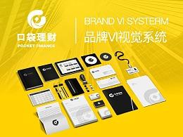 互联网金融企业VI视觉设计-口袋理财